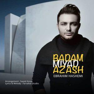 Ebrahim Hashemi Badam Miyad Azash 300x300 - متن آهنگ جدید بدم میاد ازش ابراهیم هاشمی