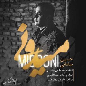 Hossein Samani Midooni 300x300 - متن آهنگ جدید میدونی حسین سامانی